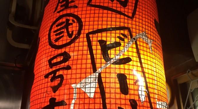 新宿西口思い出横丁の居酒屋「埼玉屋2号店」