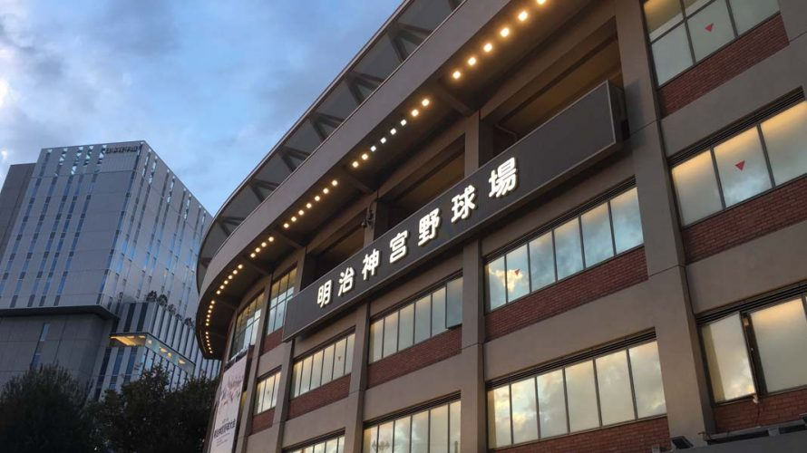 東京の球場・試合会場紹介