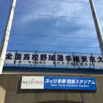 ネッツ多摩昭島スタジアム
