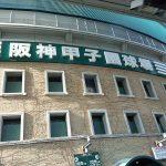 兵庫の野球場・グラウンド・試合会場紹介